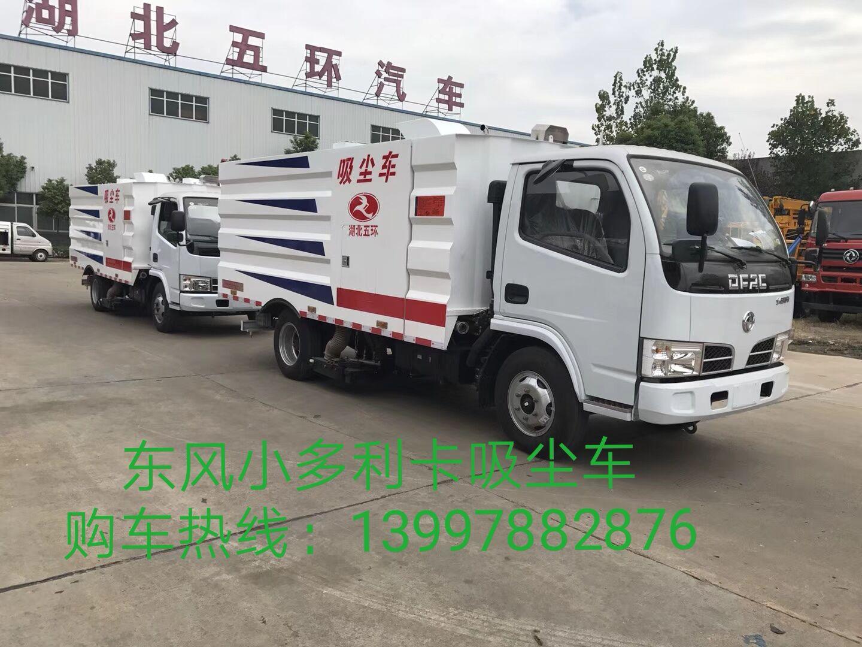 华通牌HCQ5071TXCE5型东风5立方吸尘车
