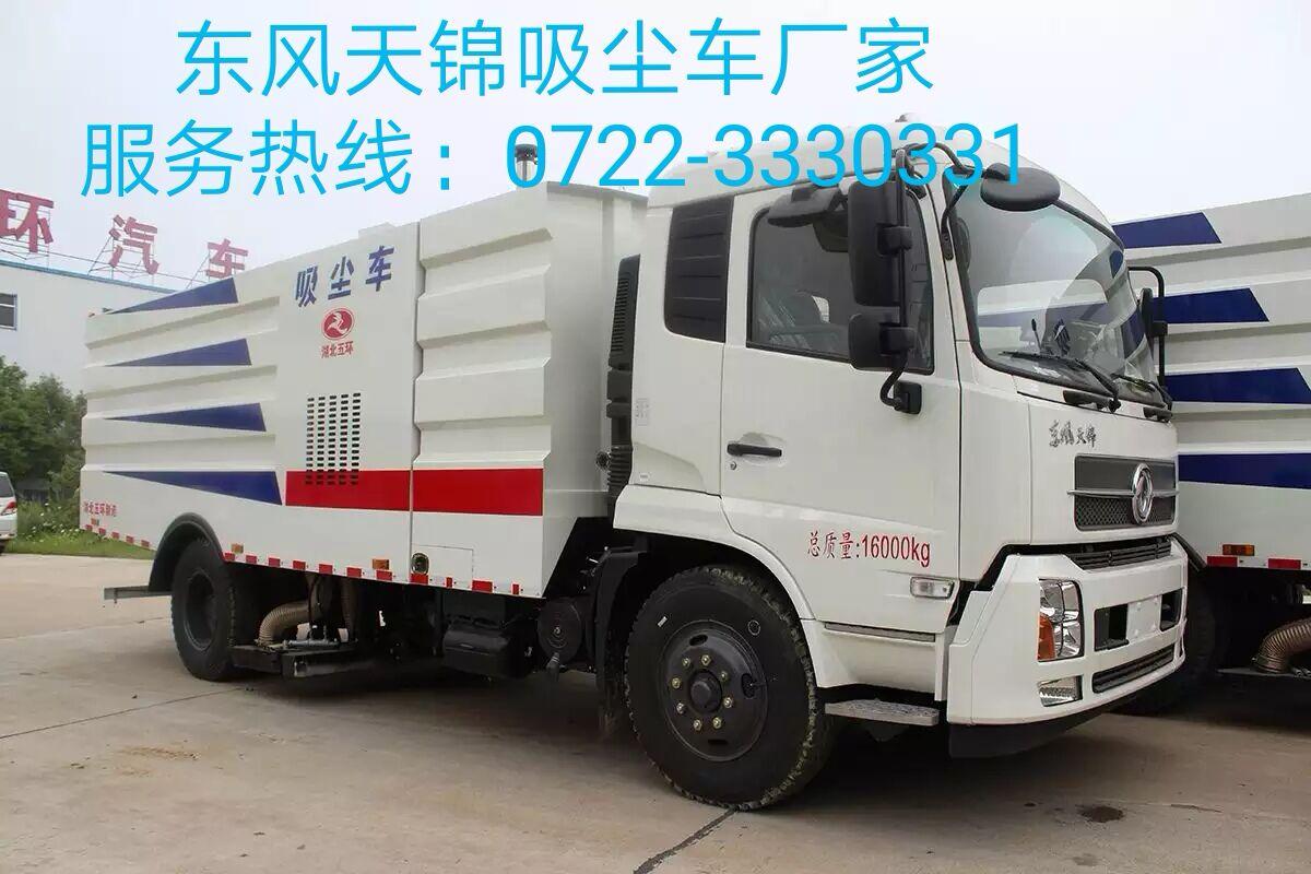 华通牌HCQ5163TXCNG5型天燃气吸尘车