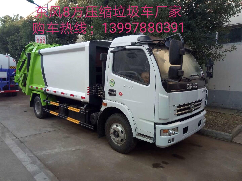 华通牌HCQ5081ZYSG5型8立方压缩式垃圾车