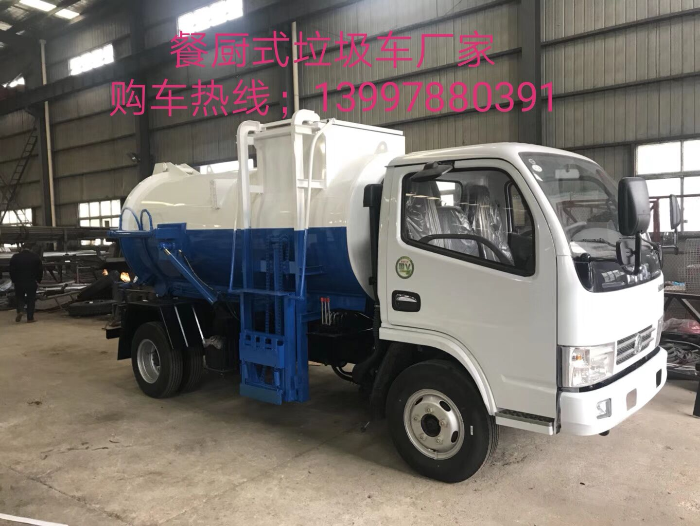 东风多利卡餐厨式垃圾车生产厂家